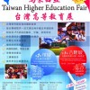 Malaysia Taiwan Higher Education Fair (THEF) 馬來西亞台湾高等教育展 2010 – where, when, venue/location, time, date